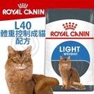 此商品48小時內快速出貨》FCN 新皇家飼料《體重控制成貓L40配方》8KG