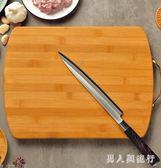 切菜板實木砧板家用竹案板面板不粘大號長方形刀板小刀板 DR12803【男人與流行】