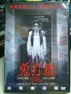 挖寶二手片-I16-060-正版DVD*泰片【鬼打牆】-鬼易進,人難出