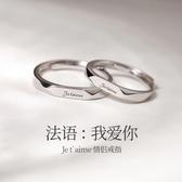 戒指 S925銀情侶戒指女男一對刻字學生日韓百搭簡約異地戀對戒非純銀 【免運】
