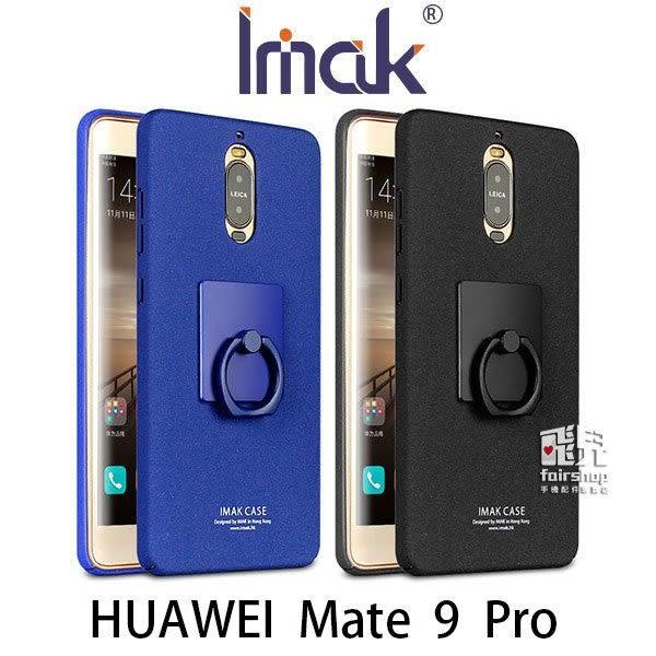 【妃凡】IMAK HUAWEI Mate 9 Pro 創意支架牛仔殼 手機殼 保護殼 可立式 指環支架 磨砂殼(K)