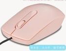 有線滑鼠 鼠標辦公室專用有線靜音無聲usb女生文藝簡約爾筆記本臺式電腦【快速出貨八折下殺】