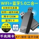無線網卡 藍牙5.0二合一雙頻12005g無線臺式機wifi多屏協同一碰傳 快速出貨