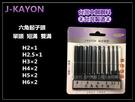 【台北益昌】正台灣製 J-KAYON 六角起子頭組 電鑽 起子機 專用