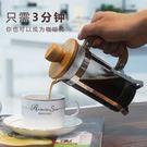 家用法壓壺咖啡壺泡茶竹蓋手壓法式濾壓壺耐熱玻璃過濾杯沖茶器 免運