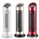 美菱取暖器暖風機立式浴室家用節能省電小太陽電暖氣小型熱風暖器 NMS創意新品