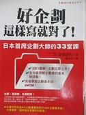 【書寶二手書T1/行銷_HZP】好企劃這樣寫就對了_高橋憲行