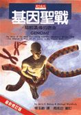 (二手書)基因聖戰