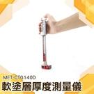 油漆厚度測量 數顯式防火塗料測厚儀 鋼結構防火塗料測厚儀 針式測厚儀 測厚針 侵入型 CTG140D