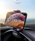 手機車載支架儀錶臺盤卡扣式夾子車上支撐用小汽車內導航支駕 快速出貨