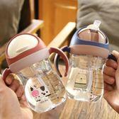 兒童 吸管杯 防摔防嗆咬合 水杯 幼兒園寶防漏帶  飲杯 任選一件享八折