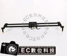 【EC數位】 100cm碳纖維滑軌 攝影滑軌  微電影 攝影滑軌線性 滑軌導軌 攝影 線性滑軌導軌 縮時婚攝