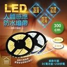 LED人體感應防水燈帶3米 白光暖光智能感應燈條 明亮省電 場景裝飾【BE0318】《約翰家庭百貨