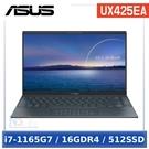 【限時促】ASUS UX425EA-0042G1165G7 14吋 輕薄 筆電 (i7-1165G7/16GDR4/512SSD/W10)