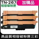 Hsp Brother TN-267 相容碳粉匣 三彩各一