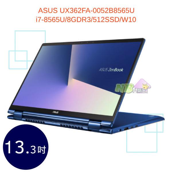 ASUS UX362FA-0052B8565U 13.3吋 ◤刷卡◢ 筆電 (i7-8565U/8GDR3/512SSD/W10) 皇家藍