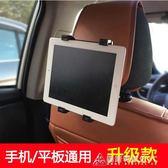 車載ipad 23456air蘋果mini平板電腦通用後排座汽車頭枕手機支架   酷斯特數位3C