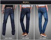 夏季薄款男士直筒牛仔褲男寬松休閒青年修身大碼商務男休閒長褲子『潮流世家』