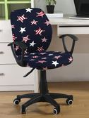 辦公椅套座椅套電腦椅轉椅座套升降老板電腦椅套罩通用轉椅套罩   poly girl9-19
