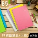 珠友 HP-51018 B5/18K線圈筆記/記事本(大格)/90張