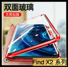 【萌萌噠】歐珀 OPPO Find X2 Pro 亮劍雙面玻璃系列 萬磁王磁吸保護殼 金屬邊框+雙面玻璃 手機殼
