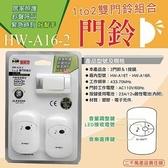 華志 HW-A16-2 閃光1對2插電式無線門鈴