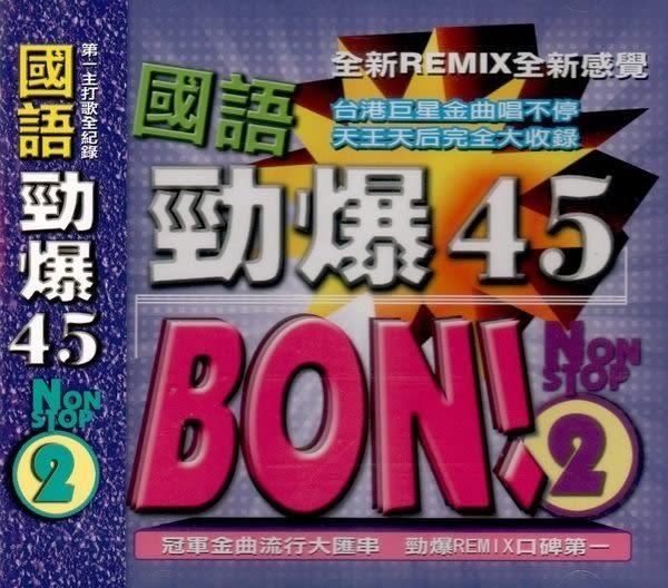 國語勁爆 45 第二輯 CD  (購潮8)