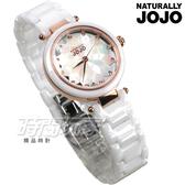 NATURALLY JOJO 繁花晶鑽陶瓷女錶 藍寶石玻璃鏡面 防水手錶 學生錶 玫瑰金x白 JO96897-80R