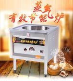 特繽蒸包爐蒸包子機商用電熱燃氣蒸箱蒸饅頭機全自動節能腸粉機CY『新佰數位屋』