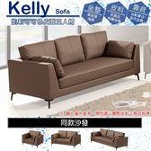 【C.L居家生活館】H502-8 凱莉可可色皮面三人椅