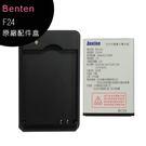 Benten F24/F28/F40原廠配件盒◆內含原廠電池+充電座