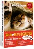 (二手書)貓咪與我的幸福按摩:針灸師親授療癒保健34招