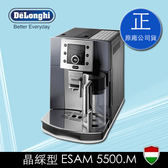 【ESAM 5500 晶綵型】Delonghi迪朗奇全自動義式咖啡機達人最推薦 原廠公司貨【合器家居】DEi05