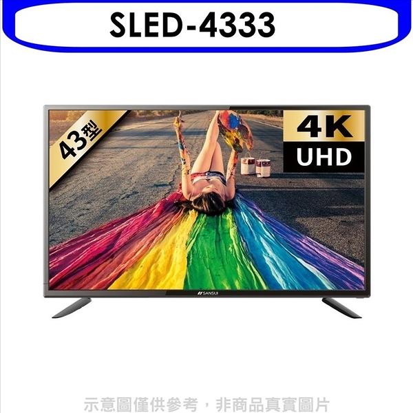 SANSUI山水【SLED-4333】43型4K液晶顯示器電視