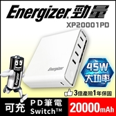 (可為PD筆電、Switch充電) Energizer 勁量 XP20001PD 20000mAh USB PD 行動電源