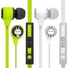 i2 艾思奎兔斯基Pump耳機-迎新春特價搶購