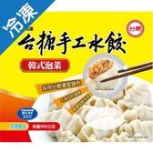台糖手工水餃-韓式泡菜880g/包【愛買冷凍】
