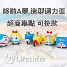 ﹝哆啦A夢造型玩具車﹞7-11集點 迴力車 飛機 巴士 機車 小叮噹 Doraemon〖LifeTime一生流行館〗