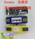 iRobot Roomba 吸塵器 鎳氫電池 鋰電池維修換芯服務(電池芯另計)