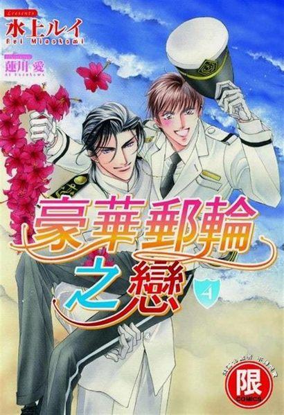 (二手書)豪華郵輪之戀(4)