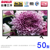 SANLUX台灣三洋50型4K2K超高畫質液晶顯示器(含視訊盒)SMT-50TU1~含拆箱定位
