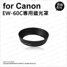 副廠 Canon 佳能 EW-60C EW60C 遮光罩 遮陽 適 18-55mm 28-90mm ★可刷卡★ 薪創數位