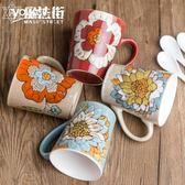 創意手繪紅顏花朵水杯陶瓷杯子 個性家用馬克杯咖啡杯 魔法街
