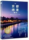 (二手書)京都絕景案內:邂逅你從未見過的千年古都