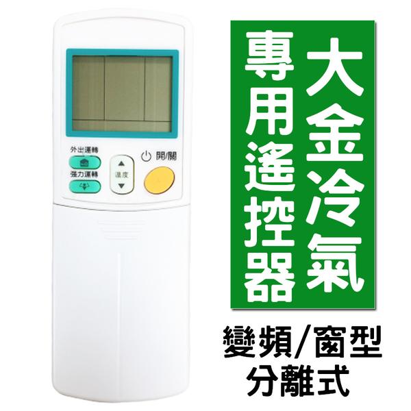 【免運/現貨】大金冷氣專用遙控器 大金冷氣遙控 DAIKIN