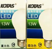 【燈王的店】 KOTAS LED 13W 燈泡 (E27燈頭)(廣角型)(全電壓) 白光/黃光 ☆LED-E27-13W-KO (限本館加購價)
