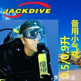 jackdive進口新款潛水小氣瓶0.9L裝備用品深潛套裝應急救援瓶 igo摩可美家