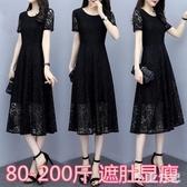 大碼蕾絲洋裝連身裙 2020夏新款黑色女裝胖mm遮肚顯瘦長裙子200斤 BT24086『小美日記』