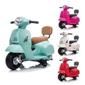 Vespa 偉士牌 電動玩具車靠背款 (4色可選)