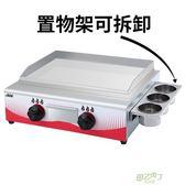 手抓餅機器燃氣鐵板燒鐵板商用擺攤烤冷面機小吃設備煤氣扒爐
